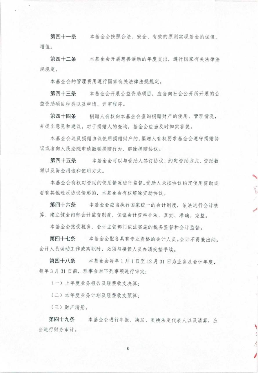 北京市法律援助基金会章程-8.jpg
