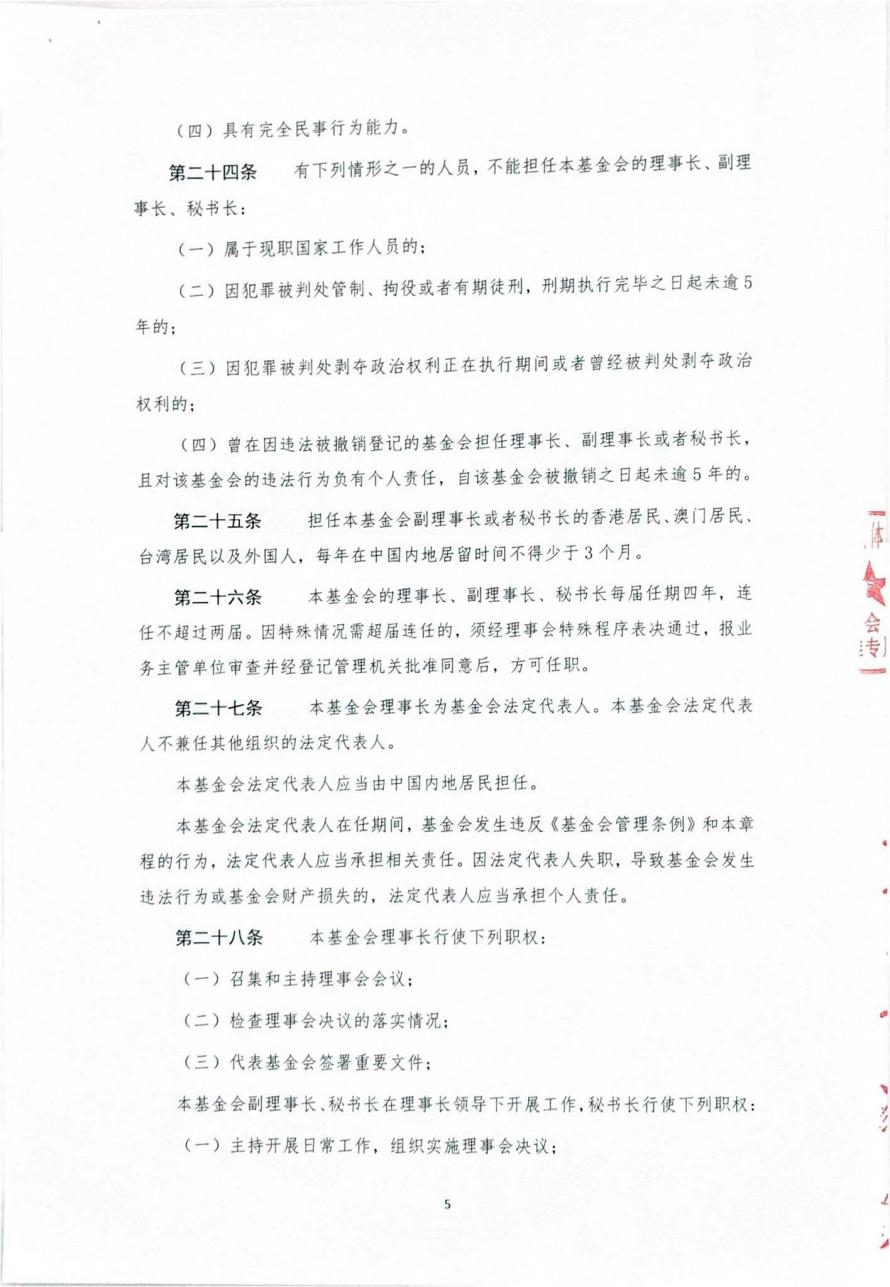 北京市法律援助基金会章程-5.jpg