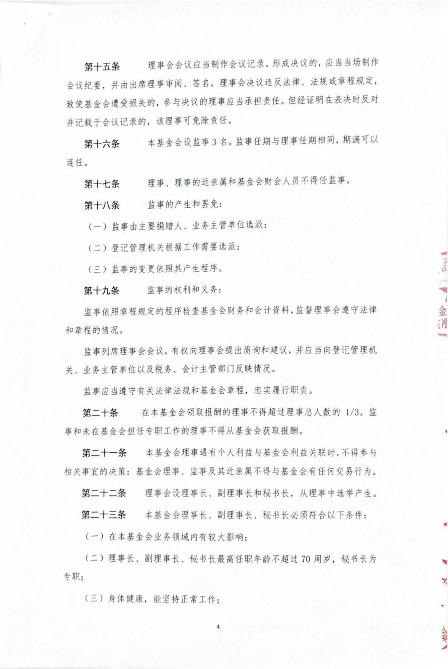 北京市法律援助基金会章程-4.jpg