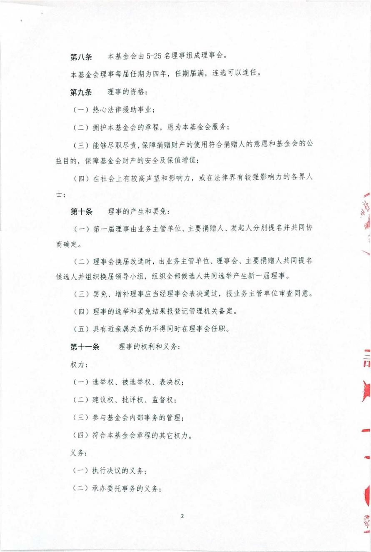 北京市法律援助基金会章程-2.jpg