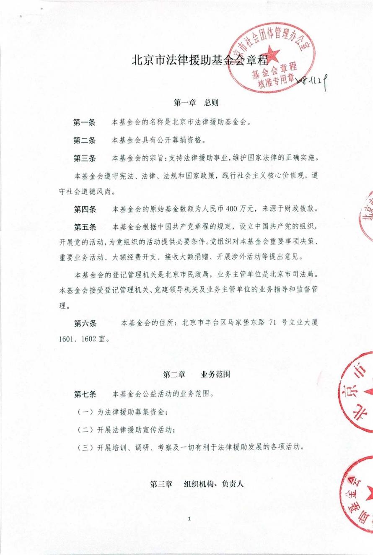 北京市法律援助基金会章程-1.jpg