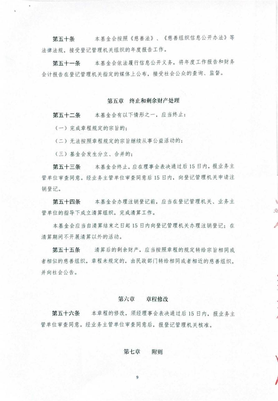 北京市法律援助基金会章程-9.jpg