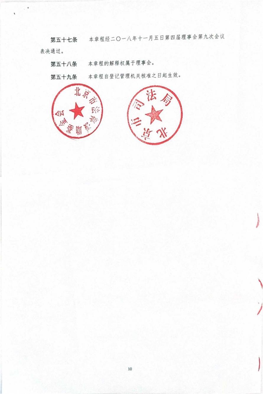 北京市法律援助基金会章程-10.jpg