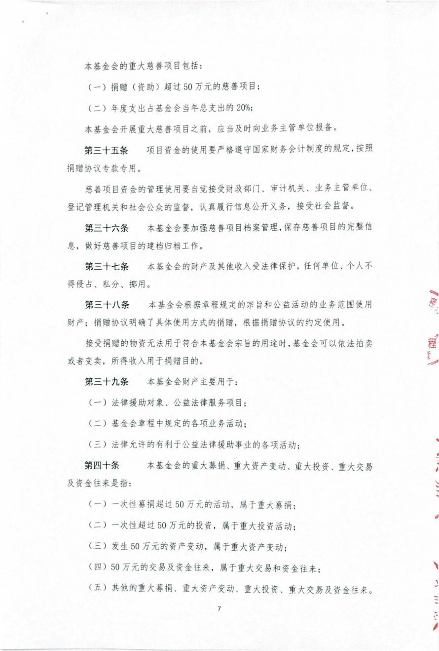 北京市法律援助基金会章程-7.jpg