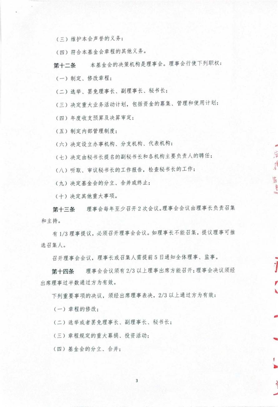 北京市法律援助基金会章程-3.jpg